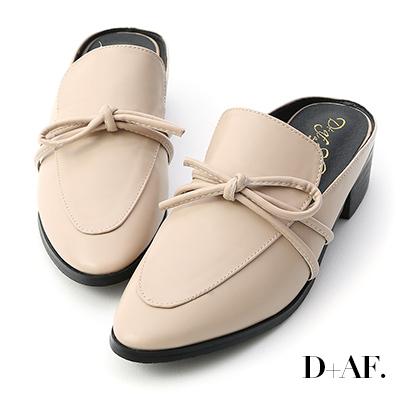 D+AF 好感品味.綁結設計低跟穆勒鞋*杏