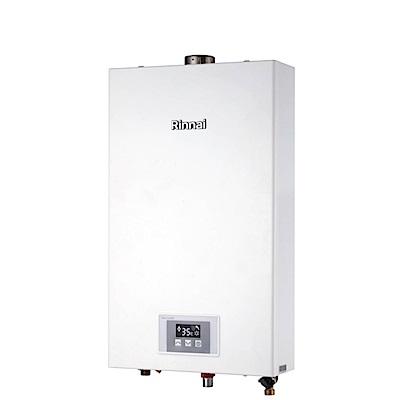 (全省安裝)林內12公升數位強制排氣熱水器桶裝瓦斯RUA-1200WF_LPG