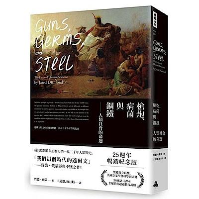 槍炮、病菌與鋼鐵