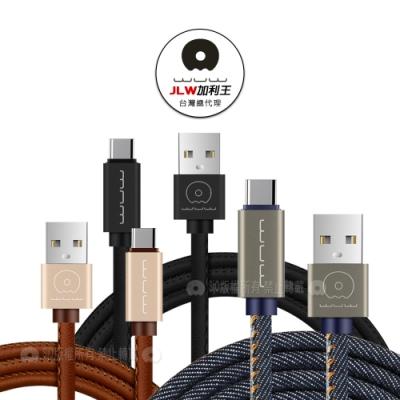 加利王WUW Type-C USB 精彩連線 耐拉傳輸充電線(X01)1M