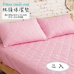 UP101 漾彩保潔墊枕套全包覆式2入-粉(EO-001)
