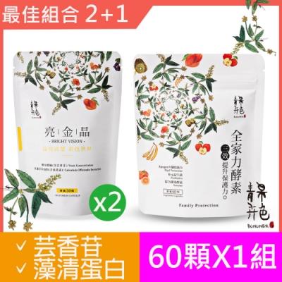青果卉色 全家力酵素(60顆/袋)+亮金晶X2(30顆/袋)
