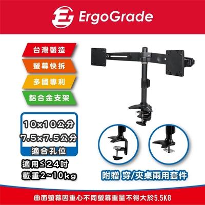 ErgoGrade 快拆式穿夾兩用鋁合金左右雙螢幕支架(EGTC742Q)/電腦支架/穿桌/夾桌