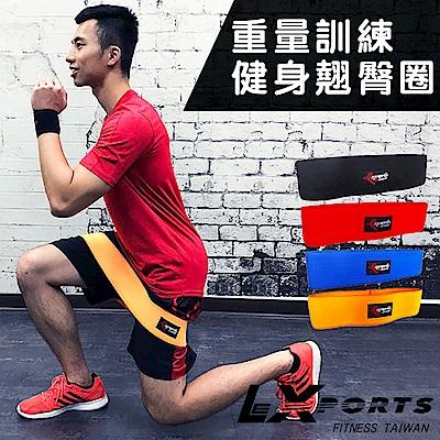 LEXPORTS 重量訓練健身翹臀圈-2入-(阻力圈/阻力環/拉力帶/深蹲圈)