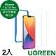 綠聯 iPhone 12/12 Pro 6.1 真全屏覆蓋鋼化膜 鑽石級防爆版(2入) product thumbnail 2