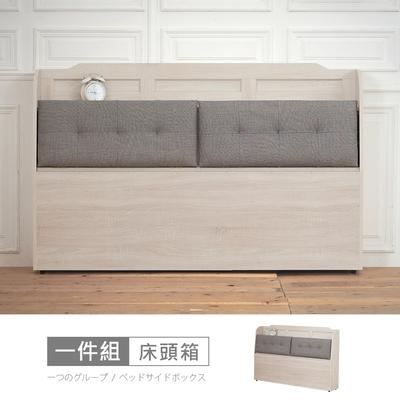 時尚屋 諾拉莊園6尺床頭箱