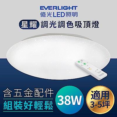 億光LED 38W 星耀調光調色吸頂燈 簡易安裝 兩年保固 最大亮度3600 lm