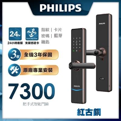 【預購】PHILIPS飛利浦 把手式智能門鎖7300-紅古銅