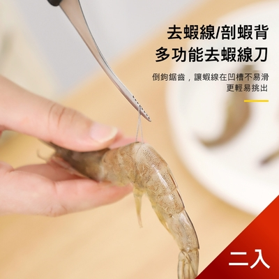 荷生活 不鏽鋼剝蝦刀剔蝦線刀 快速開背一刀除蝦線-二入