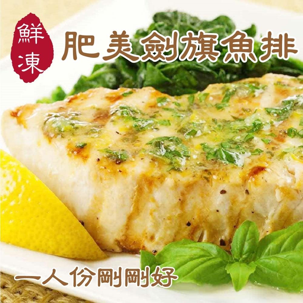 【WUZ嚴選】鮮凍肥美劍旗魚排5包組(175g±15%/包)