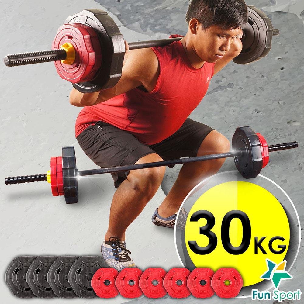 FunSport 威特力組合式長槓鈴30kg組