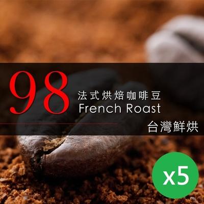 【咖啡工廠】98法式烘焙_台灣在地烘焙咖啡豆(450gX5包)