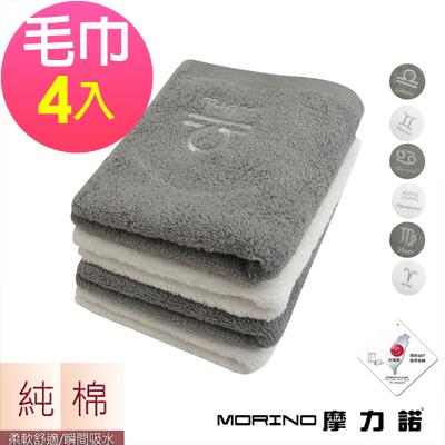 MORINO摩力諾 (超值4條組)個性星座毛巾