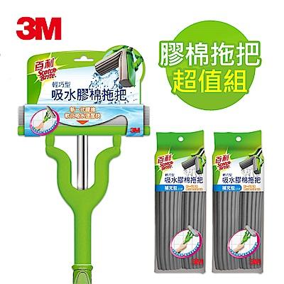 (時時樂限定)3M 輕巧型吸水膠棉拖把超值組(拖把x1+補充膠棉x4)共5個膠棉