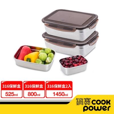 【CookPower鍋寶】316不鏽鋼保鮮盒優選4入組(EO-BVS1451Z20853)
