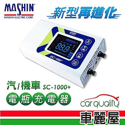 【麻新電子】SC-1000+ 鉛酸鋰鐵雙模 電瓶充電器(適用各類型汽/機車電瓶)