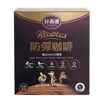 好而優 BioPlus 防彈咖啡 - 15G/包(8入/盒)