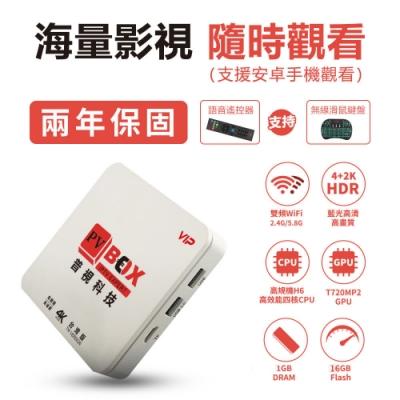 [時時樂限定]普視 PVBOX (1G/16G)  P232 網路電視盒