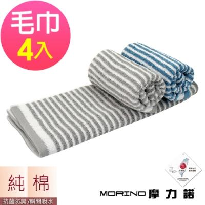 (超值4條組)日本大和認證抗菌防臭MIT純棉時尚橫紋毛巾/擦髮巾 MORINO摩力諾