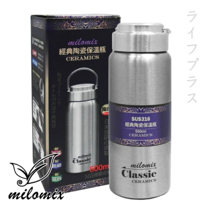 MILOMIX 美樂美事 經典陶瓷保溫瓶500ml-2入組
