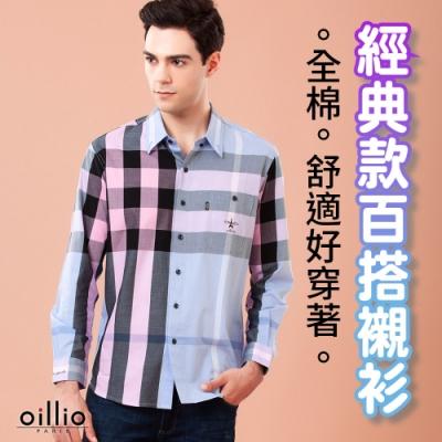 oillio歐洲貴族 長袖純棉襯衫 經典格紋 四季皆可 刺繡經典口袋 藍色