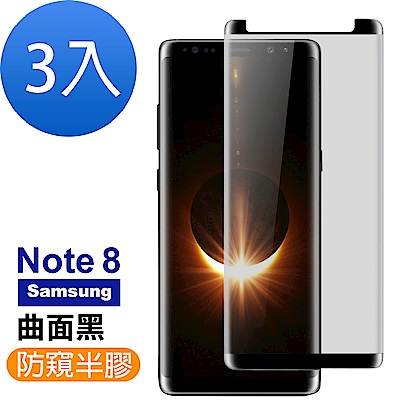 超值3入組 三星 Galaxy Note 8 高清 防窺 曲面 9H玻璃鋼化膜 手機 保護貼 Samsung Note8保護貼 Note8玻璃鋼化膜