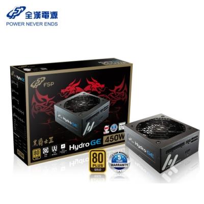 FSP全漢 HGE 450 黑爵士II 450W 80PLUS 金牌 全模組化 電源供應器