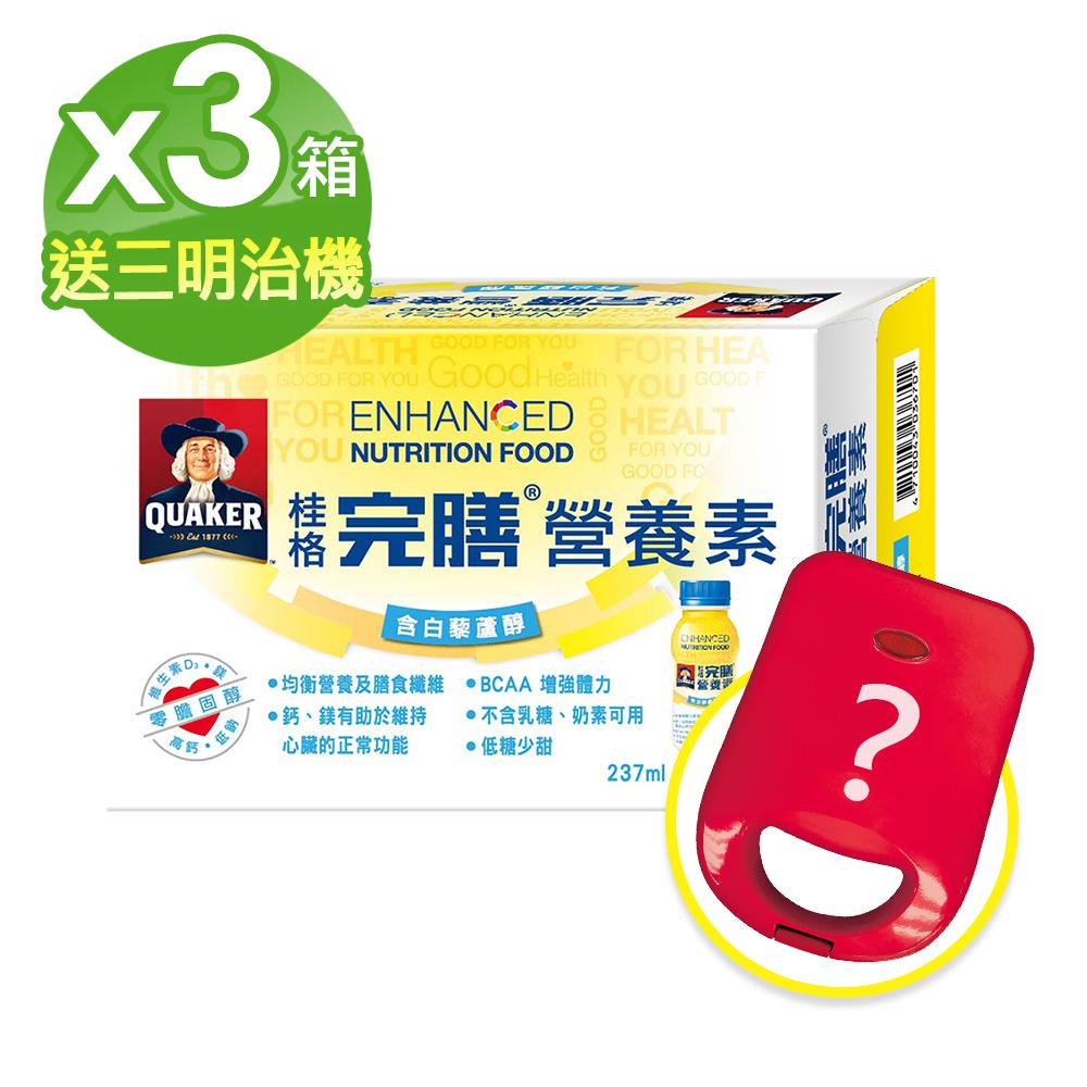 (送三明治機)桂格完膳營養素 含白藜蘆醇配方237ml*24入x3