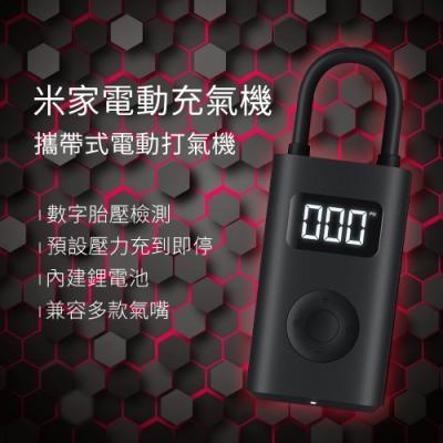【米家充氣寶】電動打氣機 汽車/機車/自行車/特定球類都通用-快