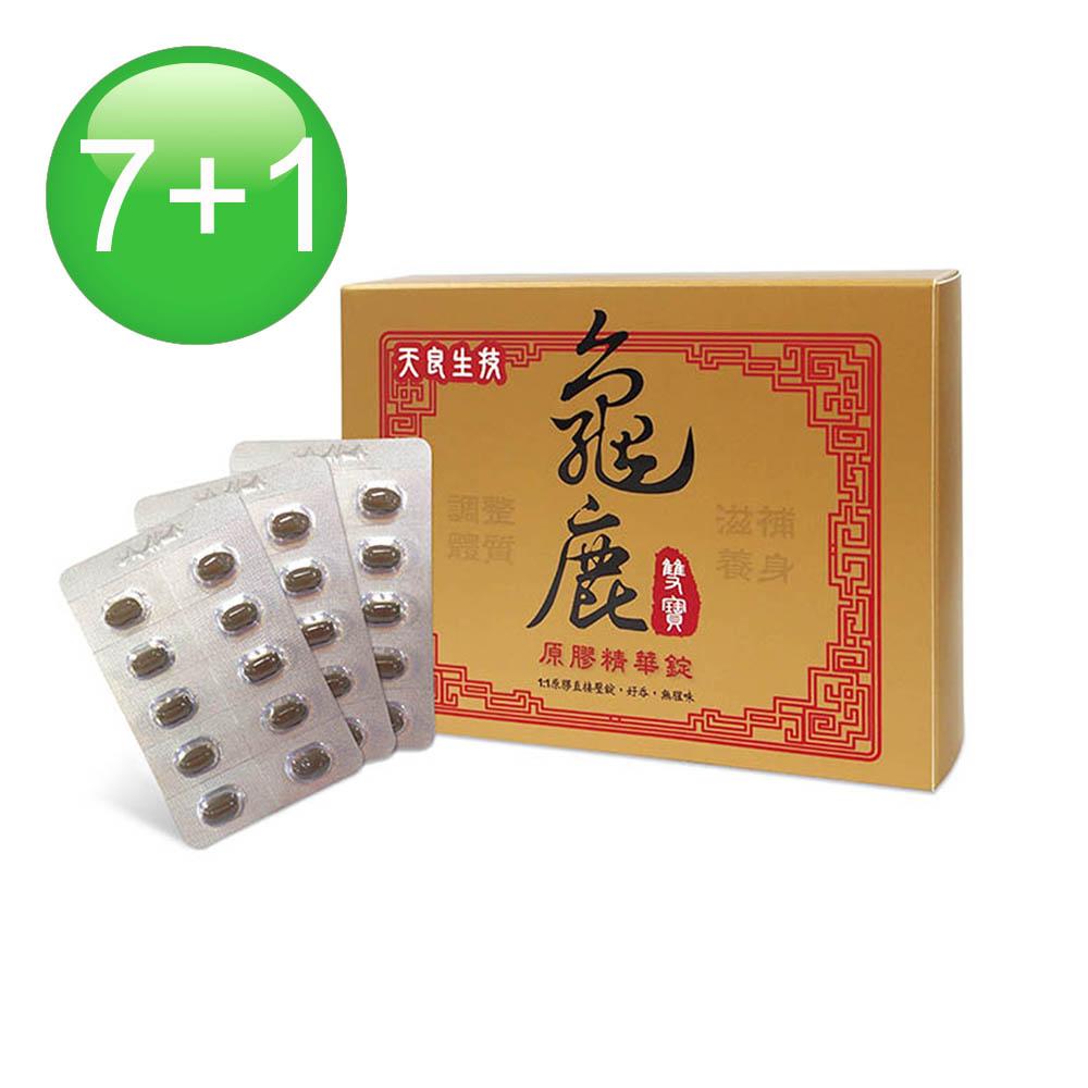 天良生技 龜鹿雙寶原膠精華錠 (30粒x7盒+30粒x1盒) @ Y!購物