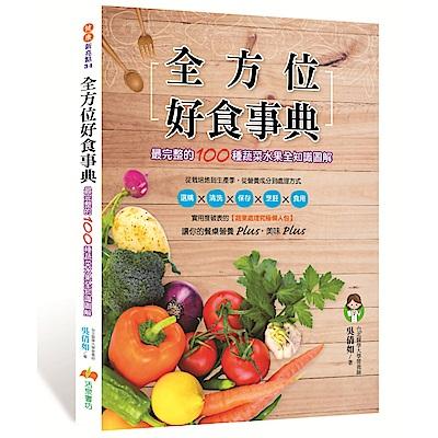 【全方位好食事典】最完整的100種蔬菜水果全知識圖解