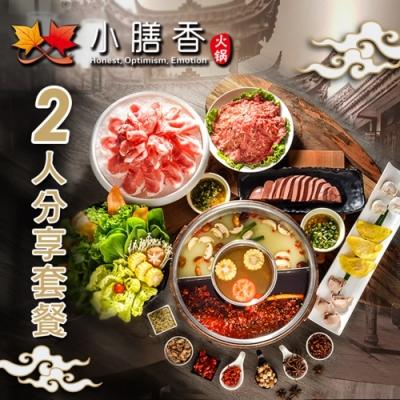 台北小膳香成都麻辣火鍋 2人分享套餐