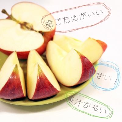 【鮮果日誌】日本青森大紅榮(8入裝)