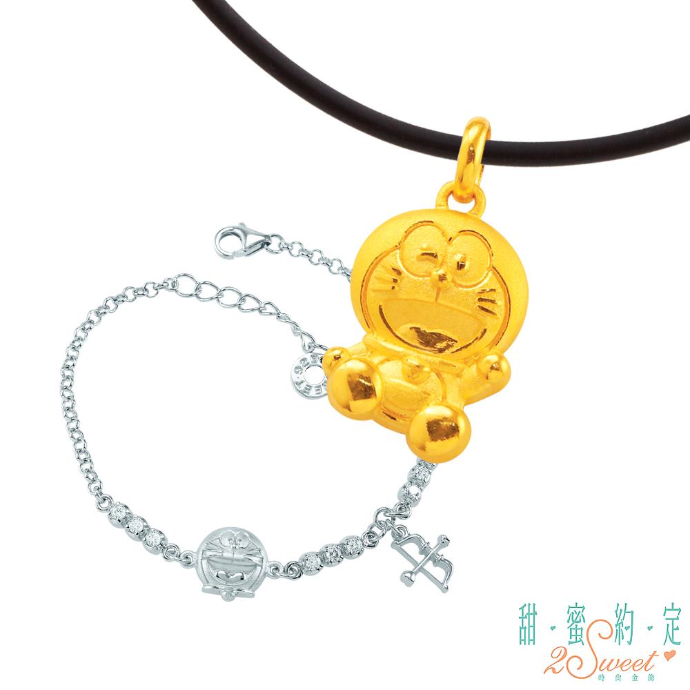 甜蜜約定 Doraemon 魅力哆啦A夢黃金墜子+星光愛神純銀手鍊