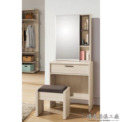 D&T 德泰傢俱 BORNA 2尺開門鏡台椅組 -60.5x40x154cm