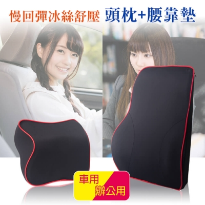 【OMyCar】慢回彈冰絲優惠組(舒壓護腰墊+舒壓頭枕)可拆洗 太空記憶棉枕 透氣舒適