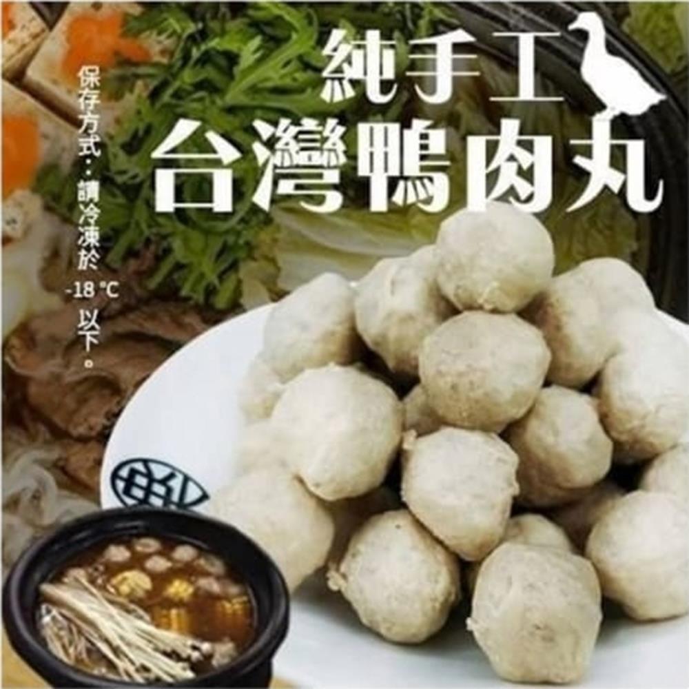 海陸管家-人氣名店爆Q鴨肉丸30顆(每包約300g)