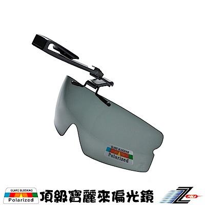【Z-POLS】夾帽式可掀設計頂級Polarized偏光太陽眼鏡