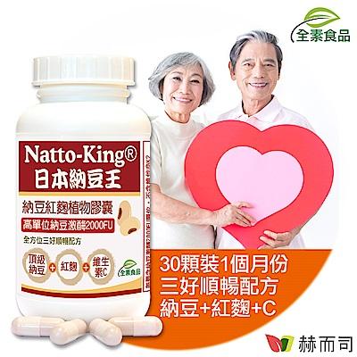 赫而司 NattoKing納豆王-納豆紅麴維生素C全素食膠囊(30顆/罐)高單位20000FU納豆激酶