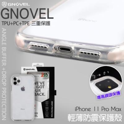 GNOVEL iPhone 11 Pro Max 輕薄防震保護殼
