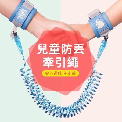 博比龍 兒童防丟失手腕帶 牽引繩 兒童防丟繩 反光防走失手環 安全鎖 1.5米