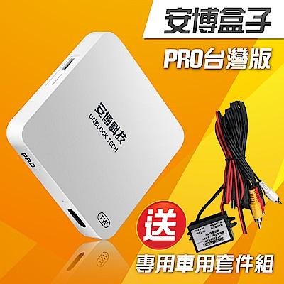 安博盒子 智慧電視盒 (越獄版) X950_送車用套件 (U-PRO2-X950)
