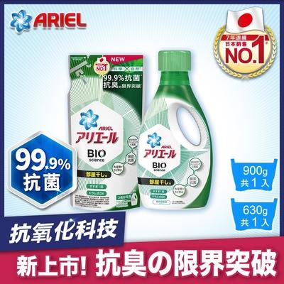 日本ARIEL 新升級超濃縮深層抗菌除臭洗衣精1+1超值組(900gx1瓶+630gx1包)(室內晾衣型)