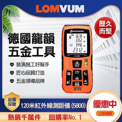 【LOMVUM龍韻】-紅外線測量儀120米(5800)
