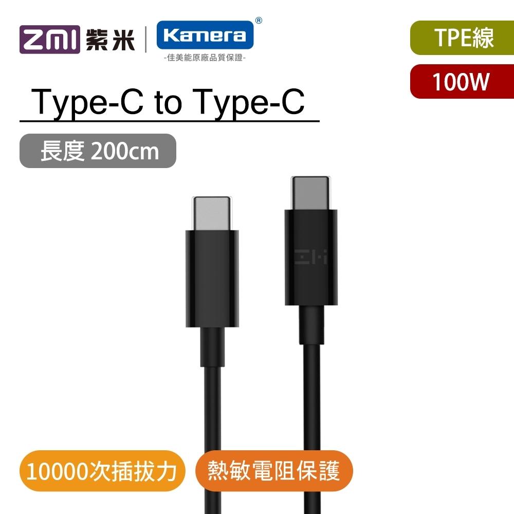 ZMI Type-C轉Type-C 100W數據線-200cm(AL309E)