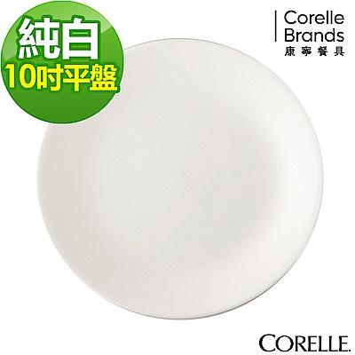CORELLE康寧 純白10吋平盤