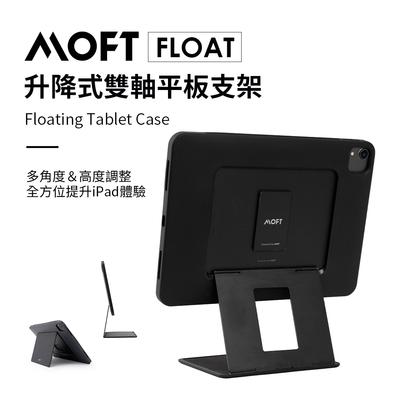 美國 MOFT Float 升降式雙軸平板支架 ( 支援iPad/Pro/Air2020 )