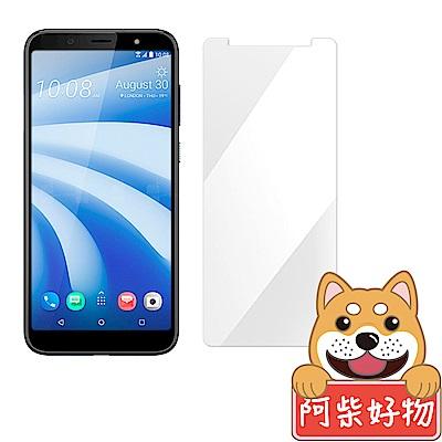 阿柴好物 HTC U12 Life 非滿版 9H鋼化玻璃貼