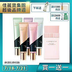 【買1送1】COFFRET D'OR 飾底乳25g