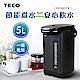 TECO東元 5公升節能保溫熱水瓶(1級能效) YD5007CB product thumbnail 1